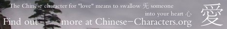 Learn the Chinese Character for Love at Chinese-Characters.org