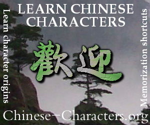 Learn Chinese Characters - We Welcome You to Chinese-Characters.org