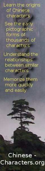 Learn the origins Chinese Characters and how to memorize them more easily at Chinese-Characters.org